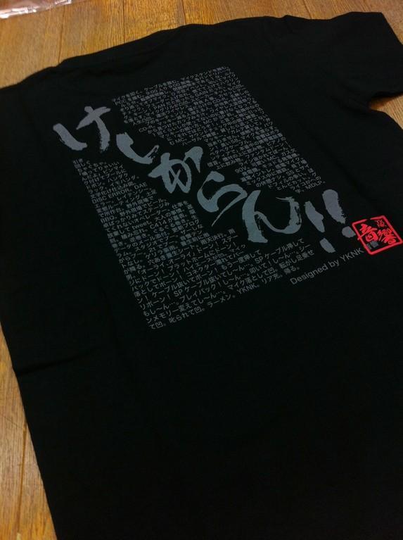 YKNK音響さま けしからんTシャツ