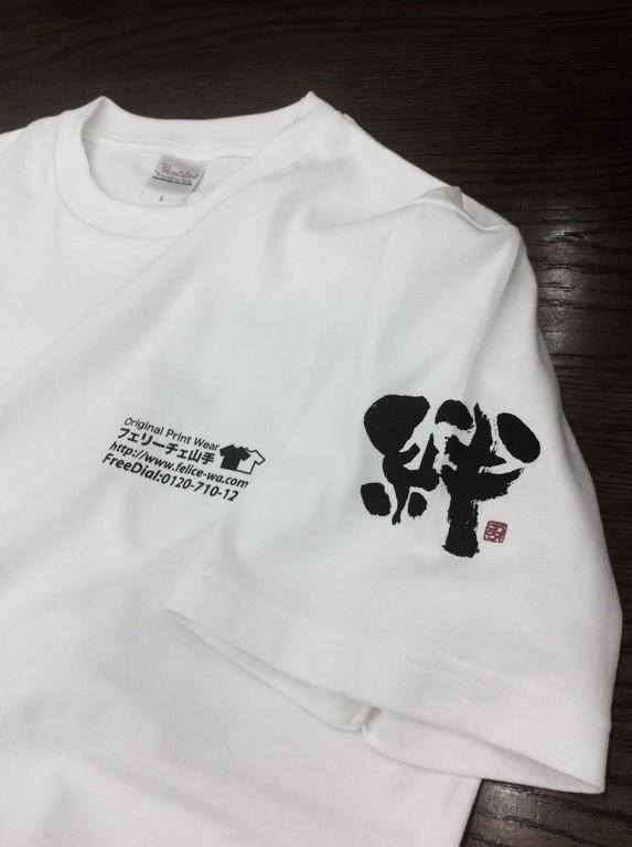フェリーチェ山手 絆Tシャツ