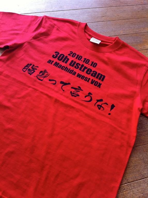 町田WestVox さま 脂身Tシャツ