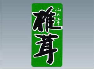 椎茸シール (グリーン)
