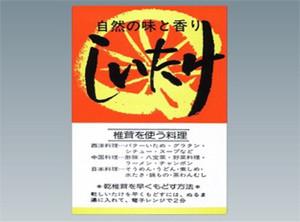 椎茸シール (オレンジ)