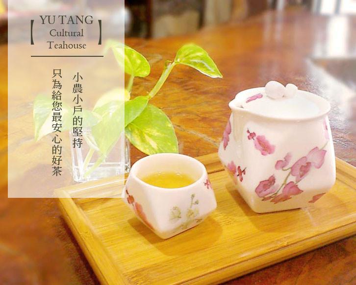 羽唐阿里山_安心喝好茶