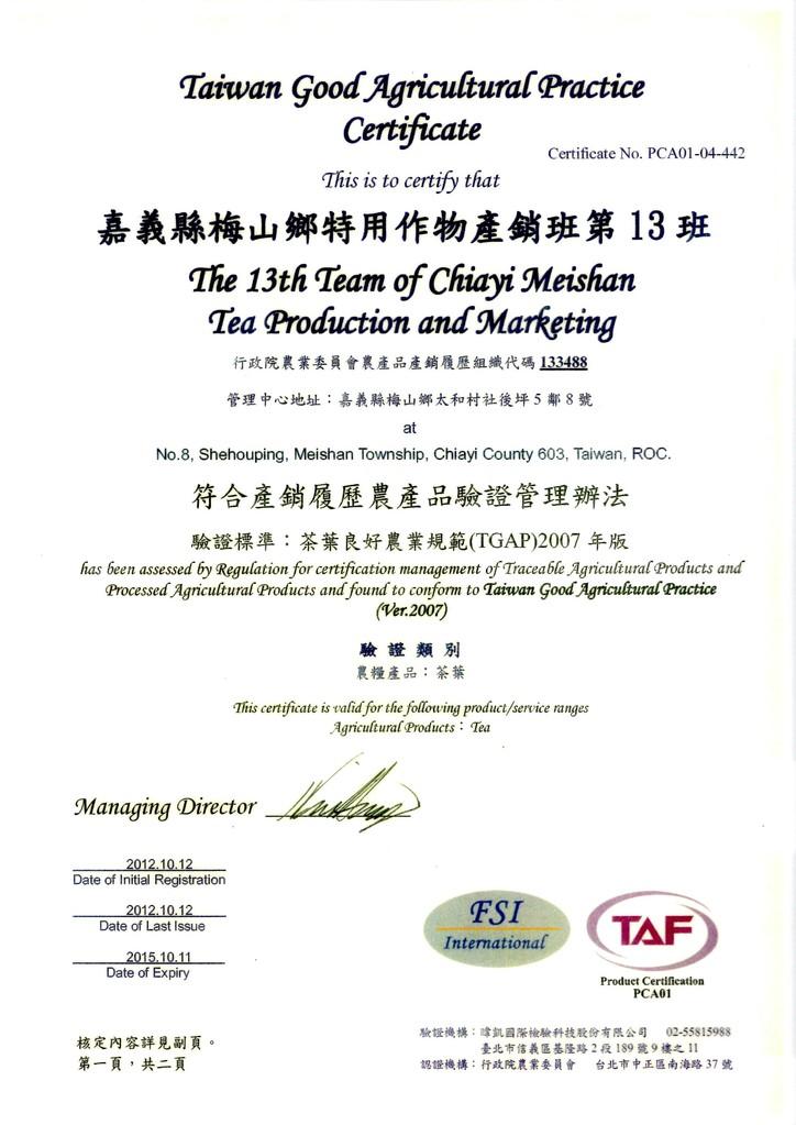 符合產銷履歷農產品驗證