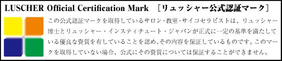 当ホワイトターラはリュッシャー日本本部(リュッシャー日本研究所/(株)プラネットワーク)認定サロンであり、リュッシャージャパン橋本代表の東京協力校です。本部承認のもと、この文章を記載しています。