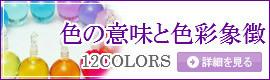 カラーセラピー色の意味と色彩象徴(カラーシンボル)TOP