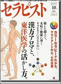 金山知佳子の色彩心理診断(リュッシャーカウンセリング)取材が掲載