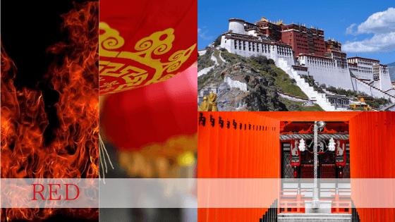 中国の赤は「吉祥」を意味し、鳥居の赤は「浄化」を意味します。現世を司るポタラ宮の紅宮もまた赤色で彩色されています。