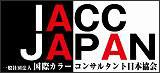 一般社団法人国際カラーコンサルタント日本協会