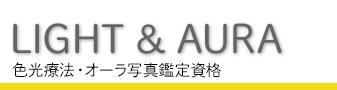 ライトセラピー(色光療法)・オーラ写真資格取得