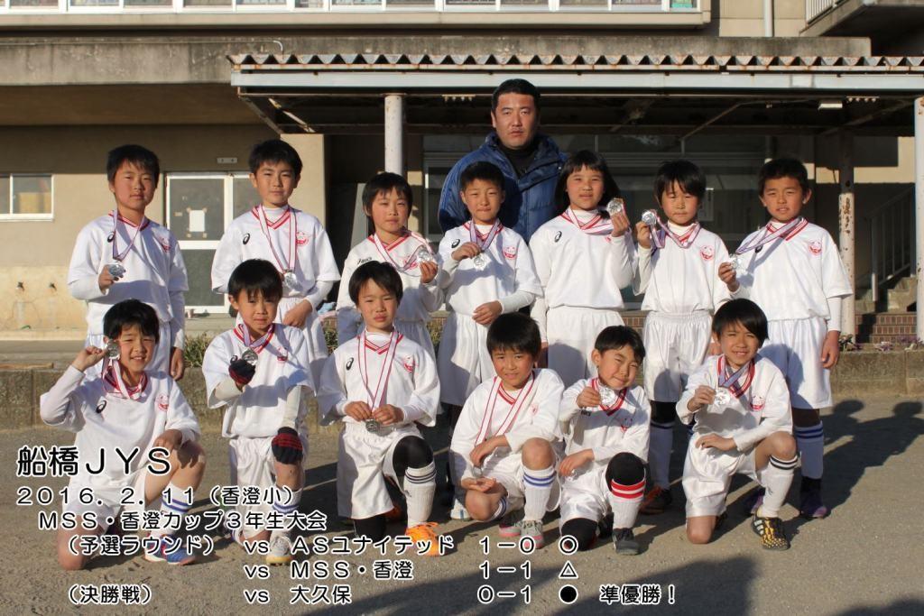 平成27年度 MSS・香澄カップ3年生大会 準優勝