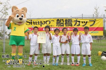 平成27年度 夏季ミニサッカー大会 3年生JYS-B ブロック3位