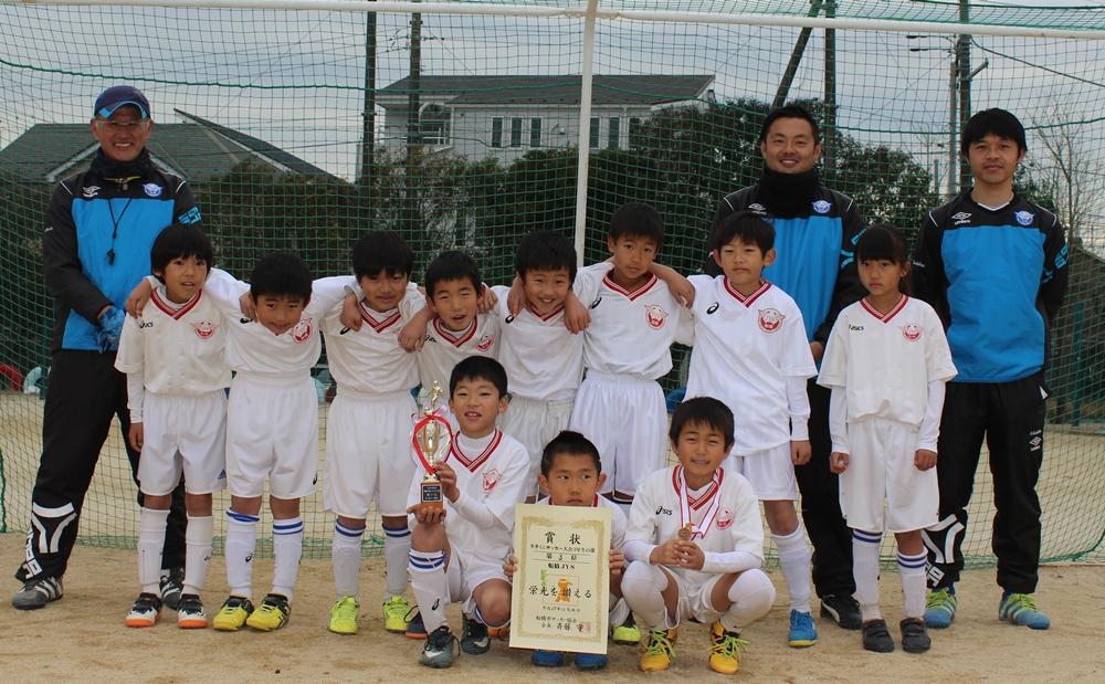 平成29年度 冬季ミニサッカー大会 3年生の部 Zブロック3位