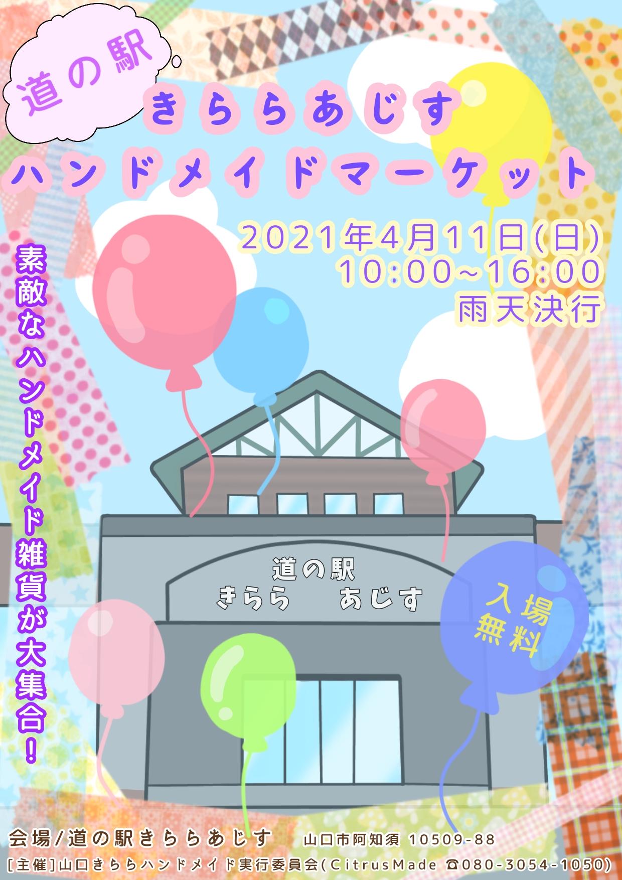 道の駅きららあじすハンドメイドマーケット 21/4/11(開催終了)