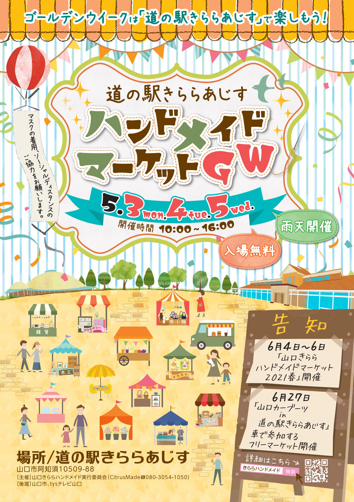 道の駅きららあじすハンドメイドマーケットGW 21/5/3-5 開催