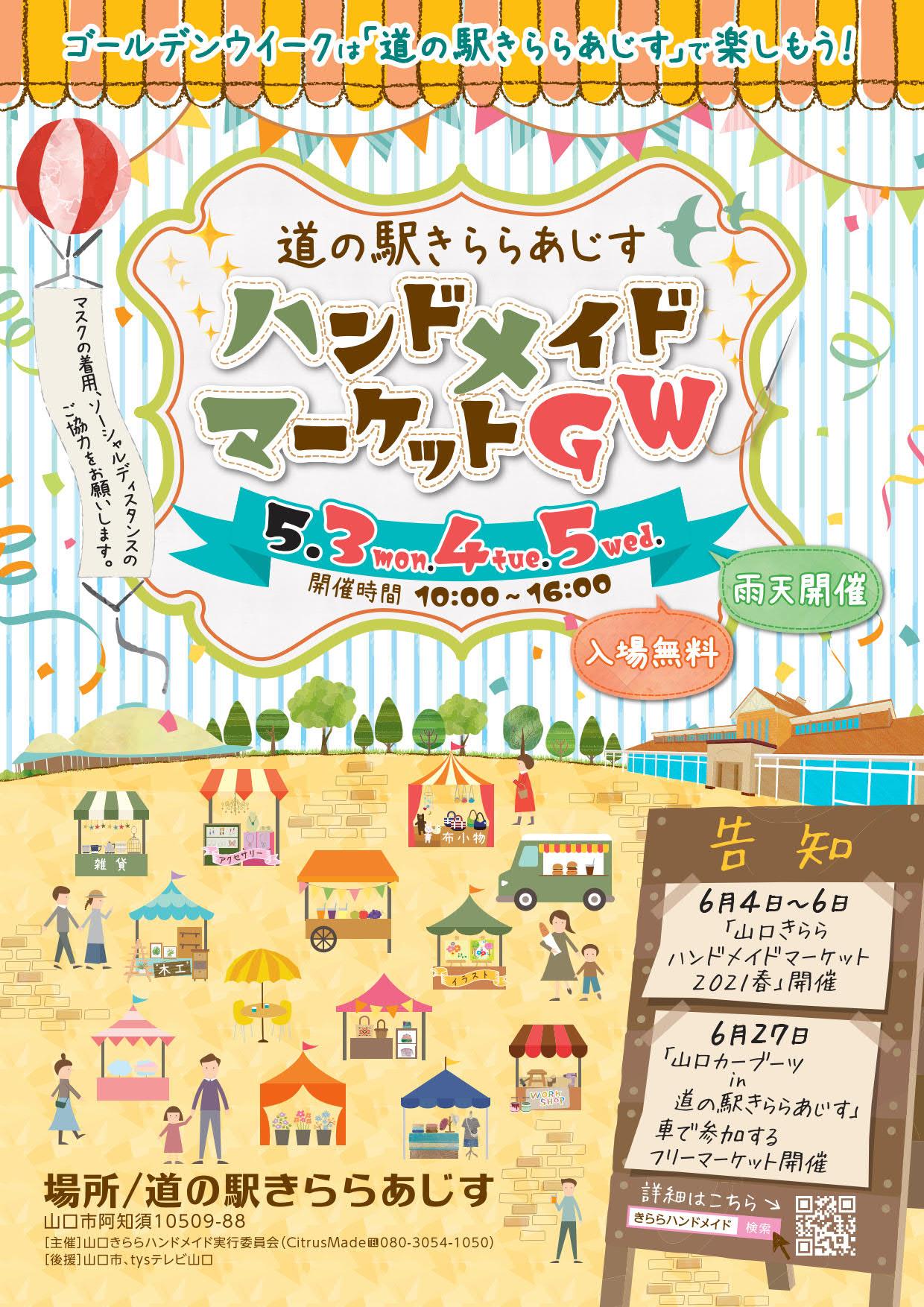道の駅きららあじすハンドメイドマーケットGW 21/5/3-5(開催終了)