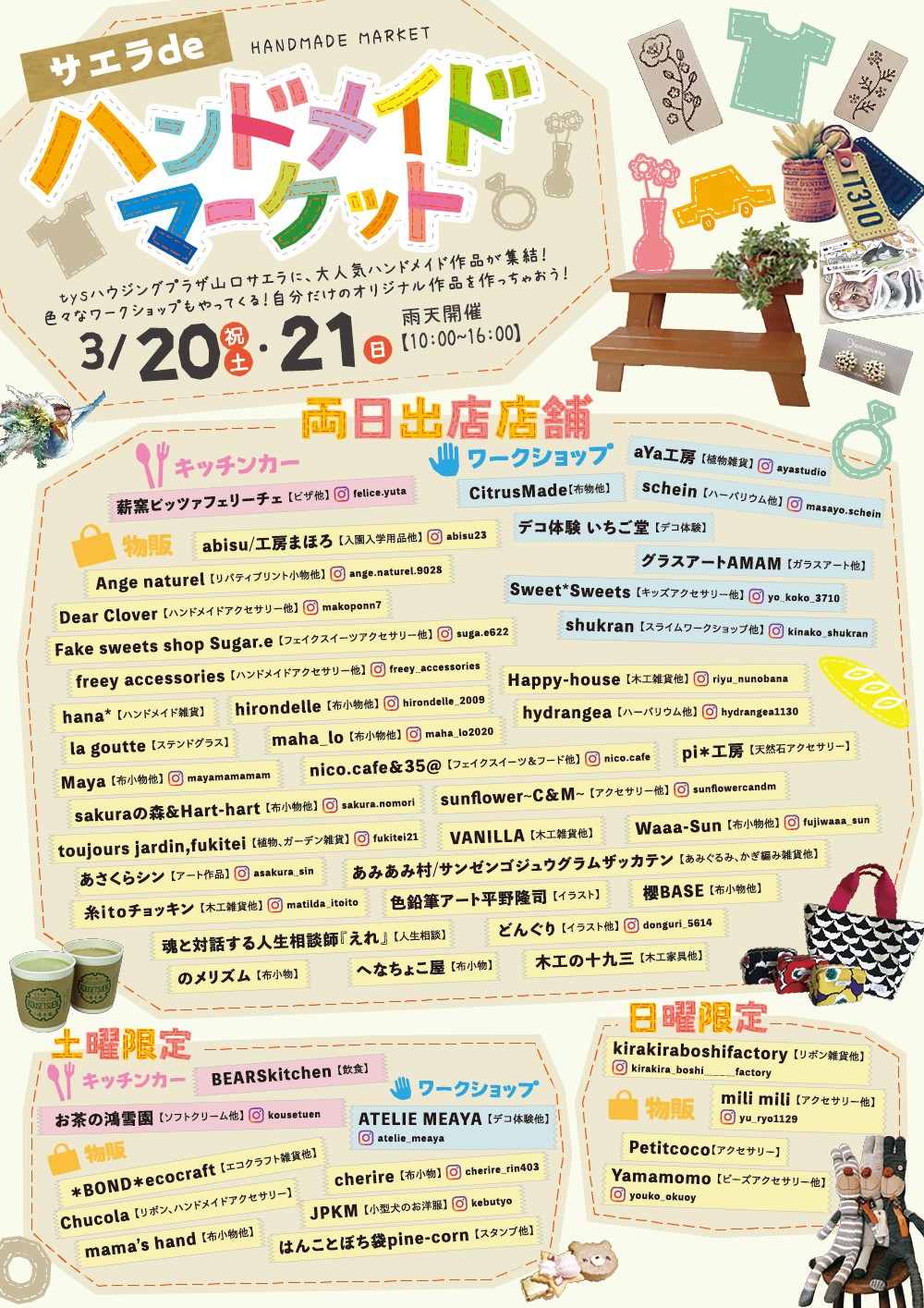 サエラdeハンドメイドマーケット 2021/3/20-21(開催終了)