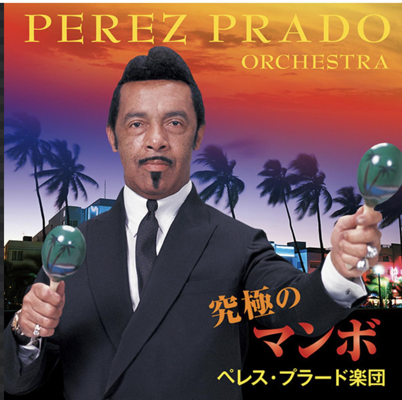 ペレス・プラード楽団の「テキーラ」