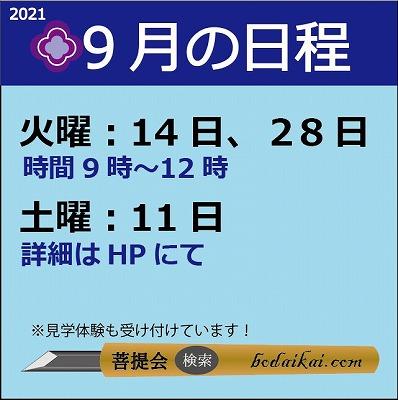 【9月】開催日のお知らせ