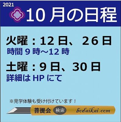 【10月】開催日のお知らせ