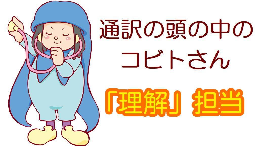 山下恵理香 英語 通訳 同時通訳 柔道 東京 サイマル 通訳のスキル 通訳の技術
