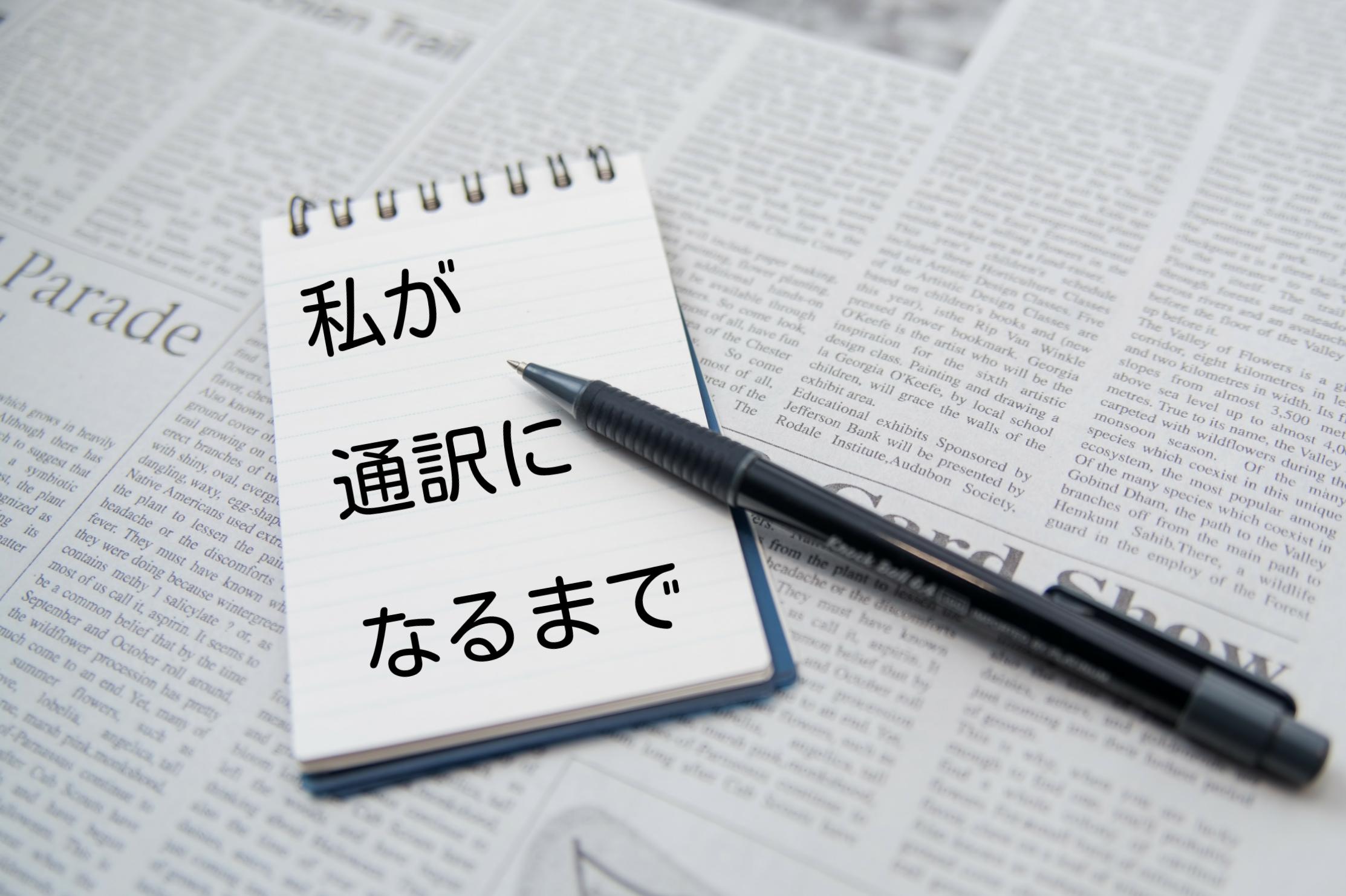 山下えりか 通訳になる ブログ 05