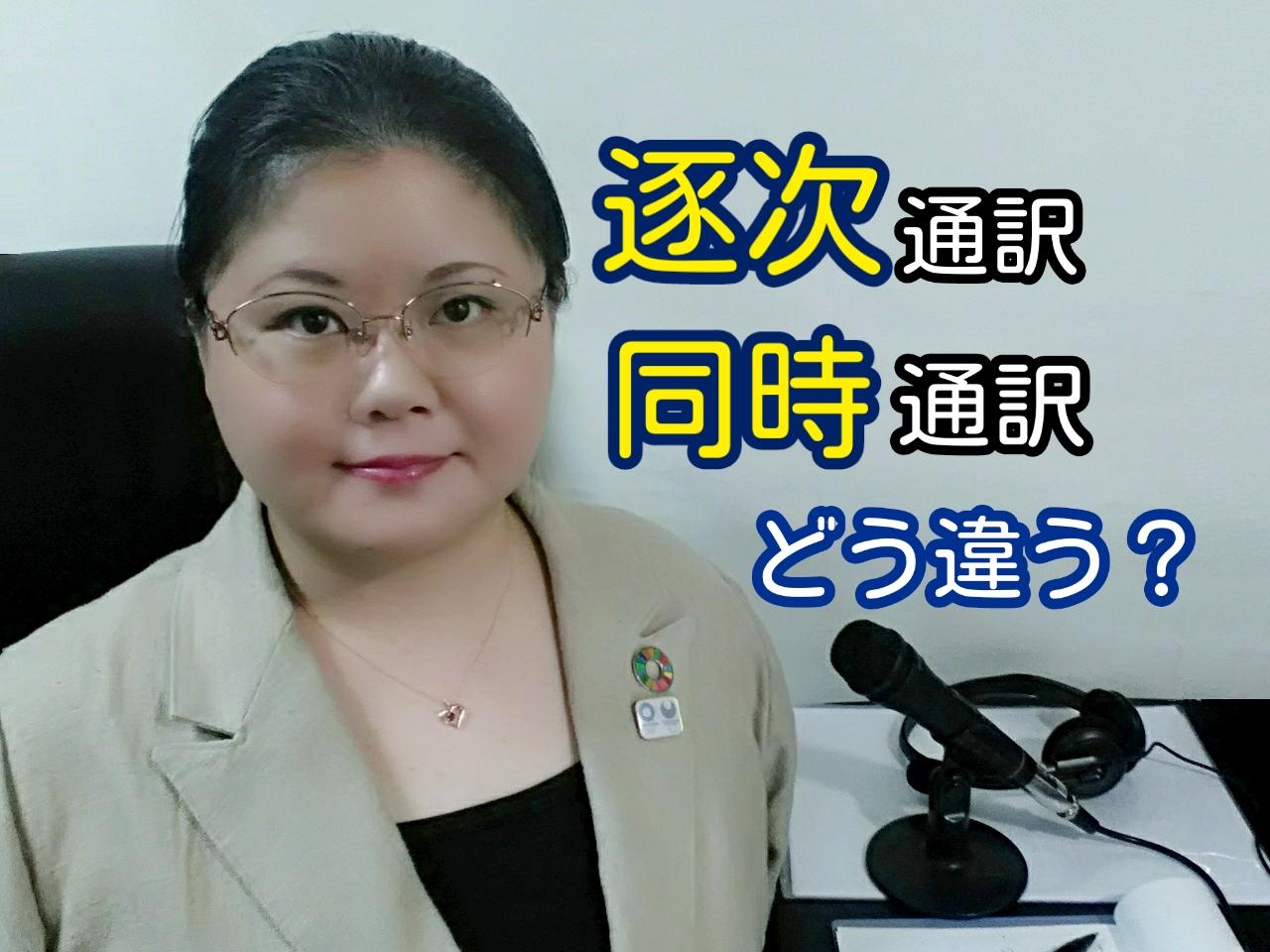 逐次通訳と同時通訳の違い - 同時通訳者山下えりかの通訳翻訳&英語 ...