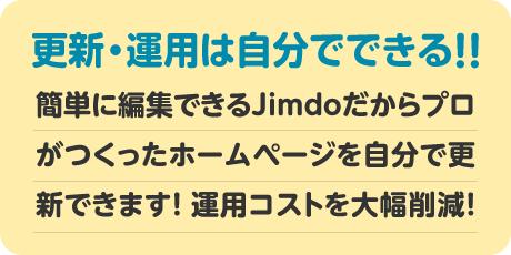 更新・運用は自分でできる!!