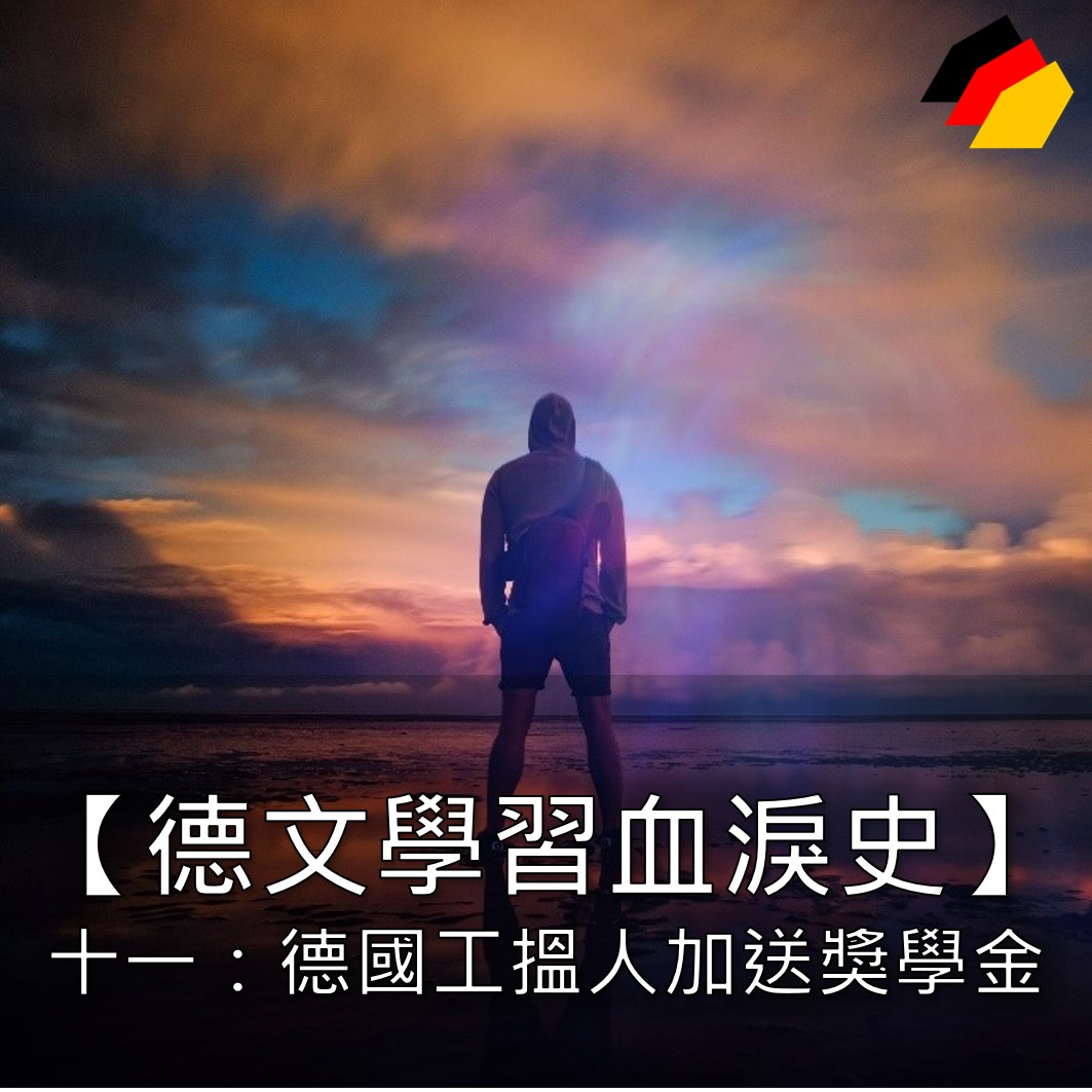 【德文學習血淚史】十一:德國工搵人,加送獎學金?
