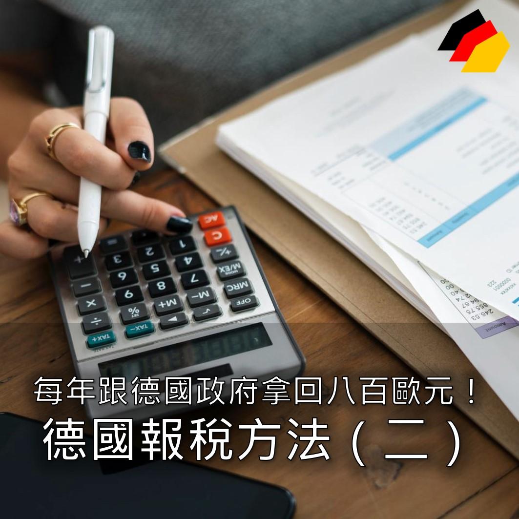 【德國工作】德國報稅攻略!每年跟政府拿回八百歐元!(二)