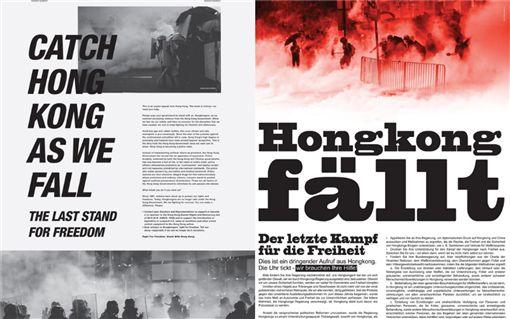 【德國登報】《法蘭克福匯報》-香港正在淪陷,自由最後一戰!