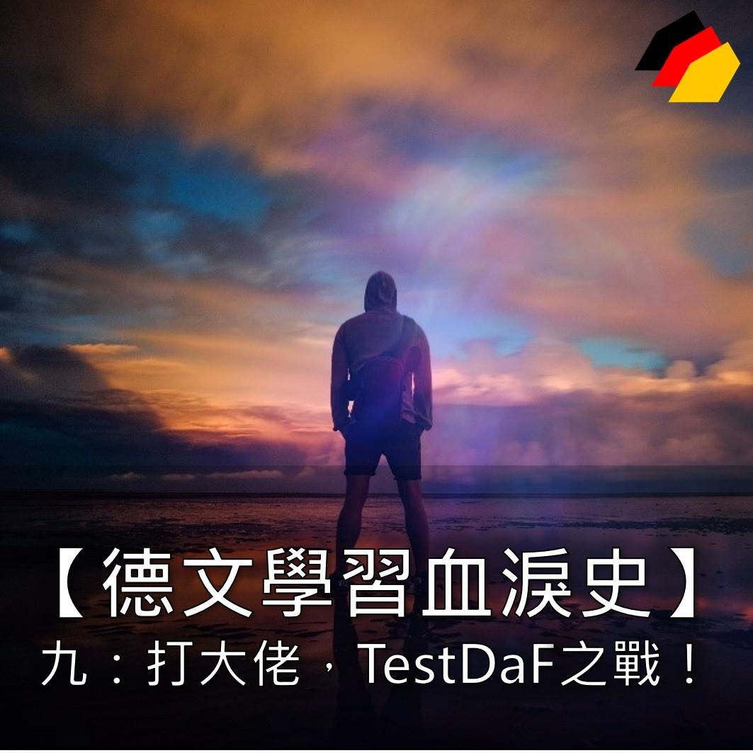 【德文學習血淚史】九:打大佬第一炮,TestDaF之戰!