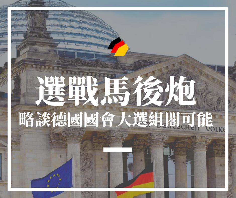 【德國時事】選戰馬後炮:略談德國國會大選組閣可能