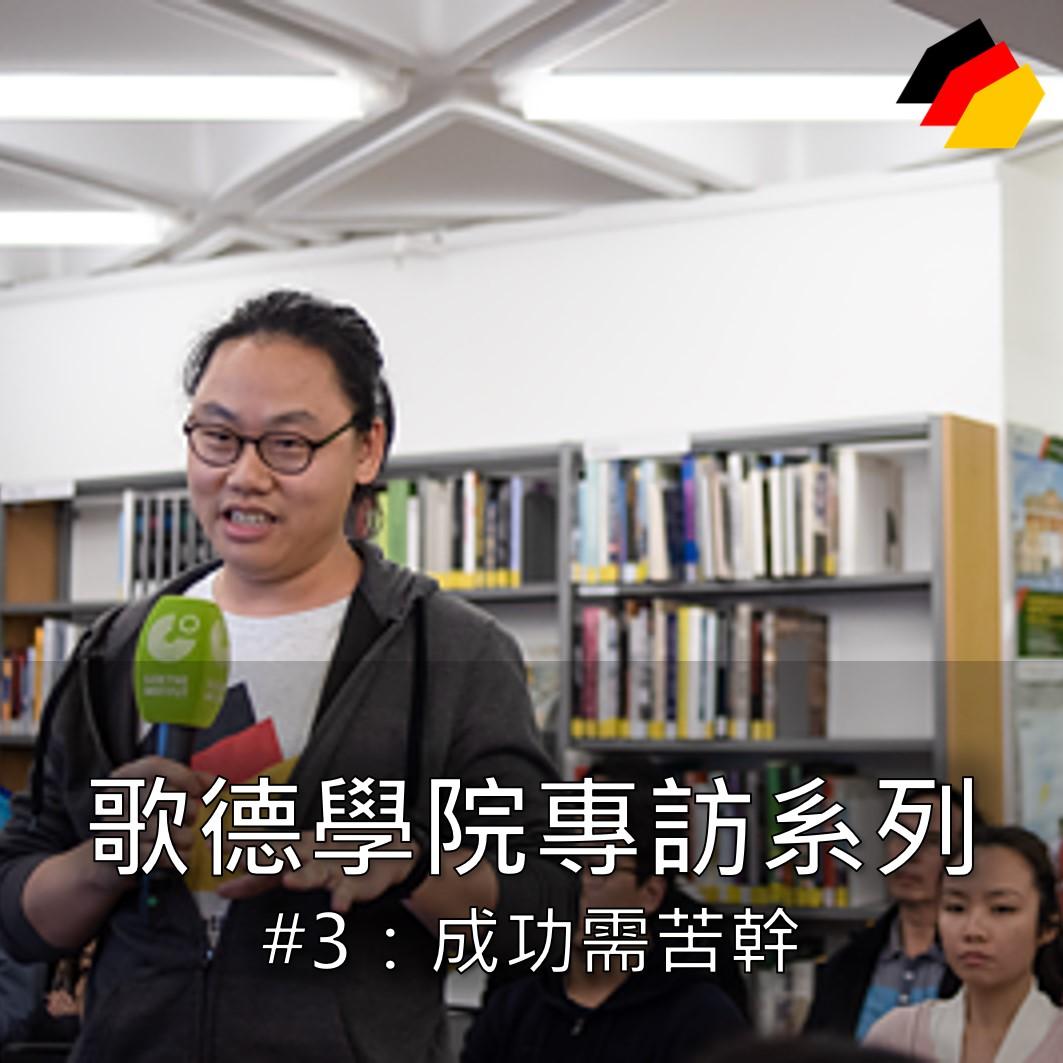 【石賈墨】歌德學院專訪系列#3:成功需苦幹