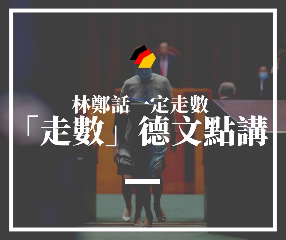 【德廣語言觀察】林鄭話一定走數,我其實幾開心:兼論「走數」德文點講
