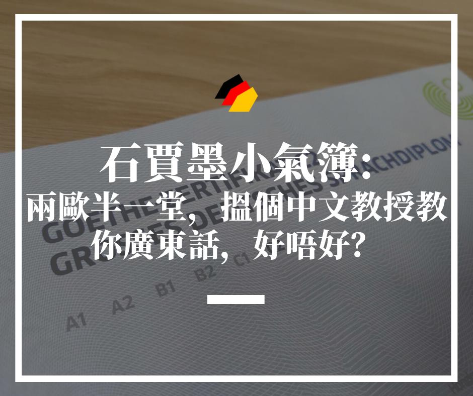 【石賈墨小氣簿】兩歐半一堂,搵個中文教授教你廣東話,好唔好?