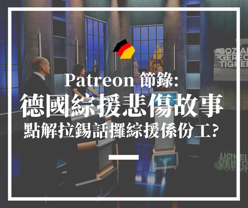 【德國時事】Patreon節錄:我經歷過嘅德國綜援悲傷故事,分析拉錫點解話攞綜援原來係份工!