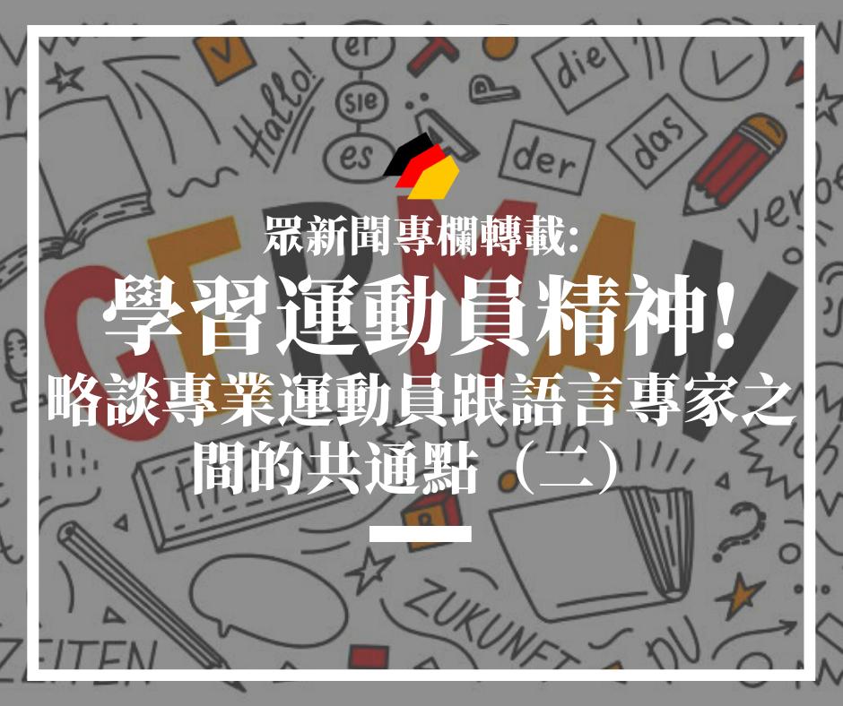 【德文學習】眾新聞專欄轉載:學習運動員精神!略談專業運動員跟語言專家之間的共通點(二)