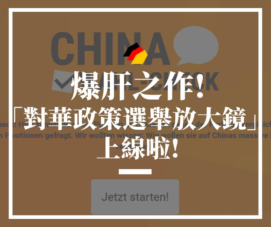 【德國時事】爆肝之作!「對華政策選舉放大鏡」www.china-wahl-check.de 上線啦!