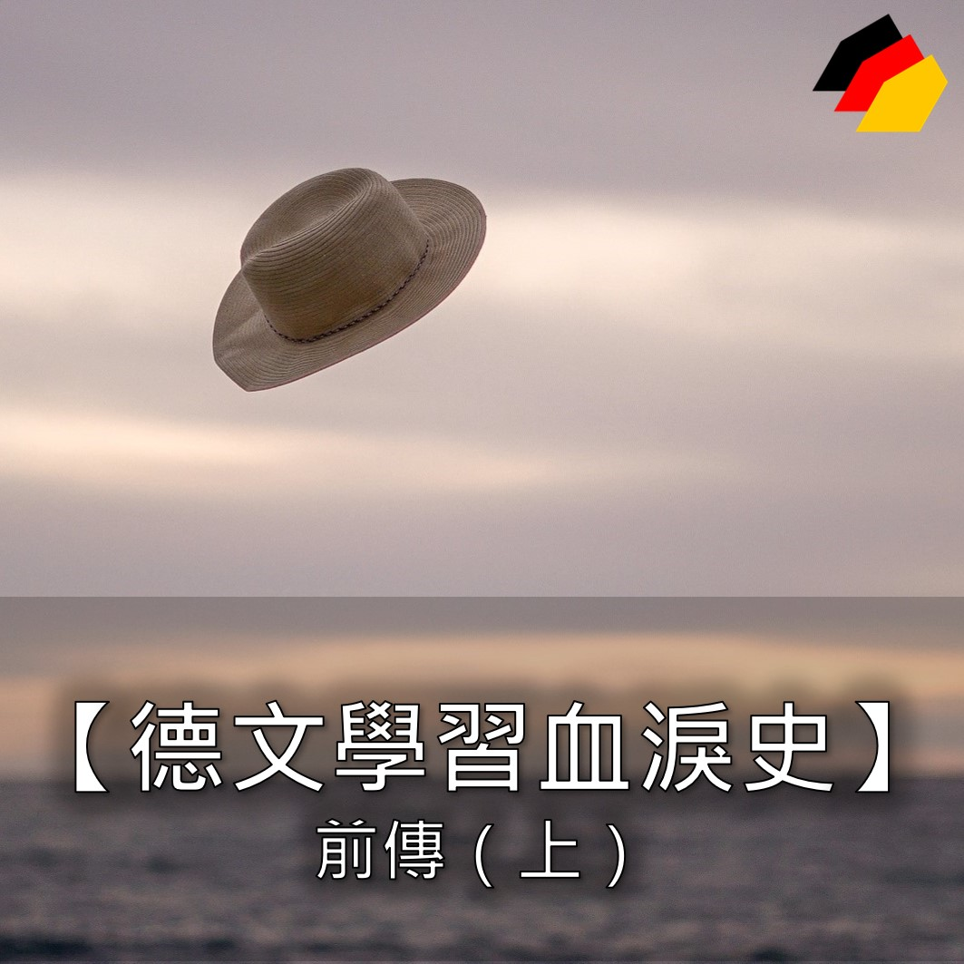 【德文學習血淚史】前傳(上)