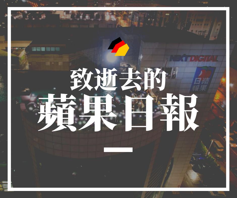 【香港時事】致逝去的蘋果日報