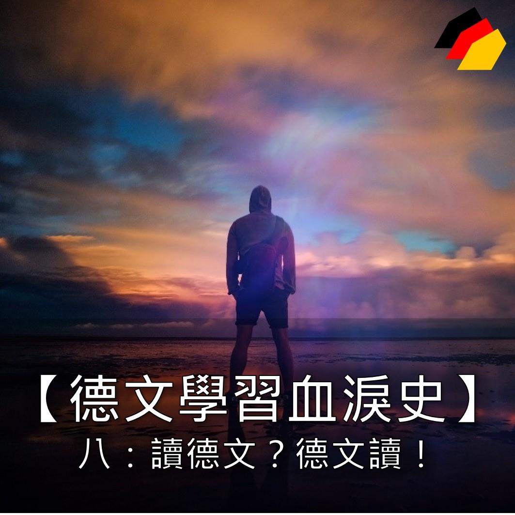 【德文學習血淚史】八:讀德文?德文讀!