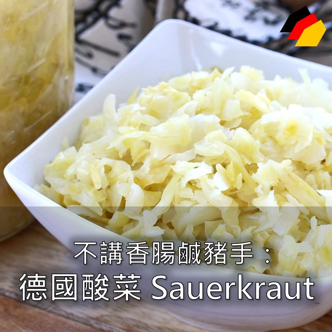 【德國飲食】不講香腸鹹豬手:德國酸菜Sauerkraut