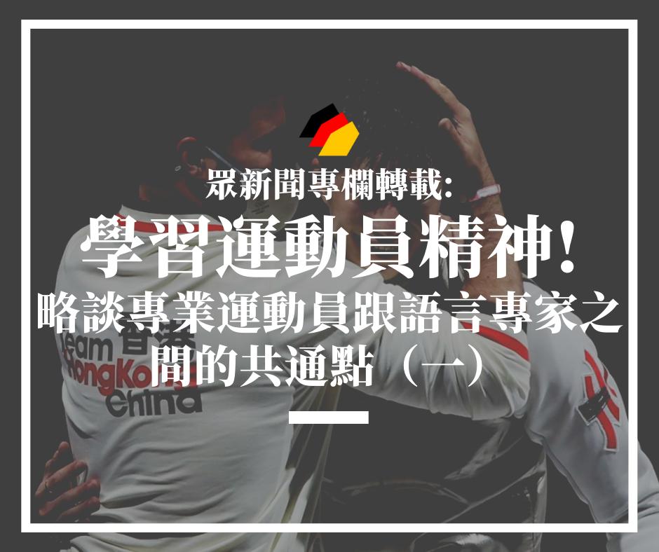 【德文學習】眾新聞專欄轉載:學習運動員精神!略談專業運動員跟語言專家之間的共通點(一)