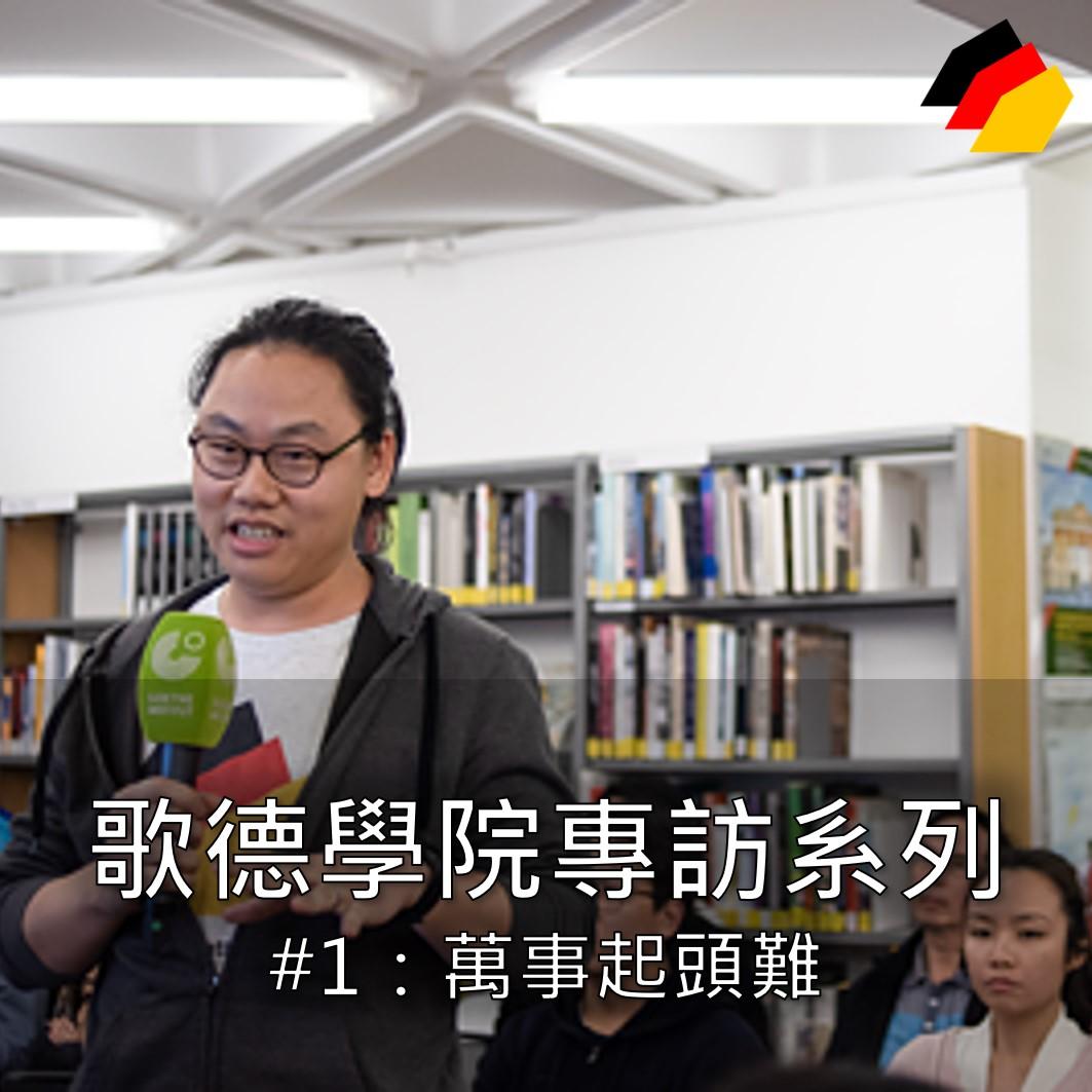 【石賈墨】歌德學院專訪系列#1:萬事起頭難