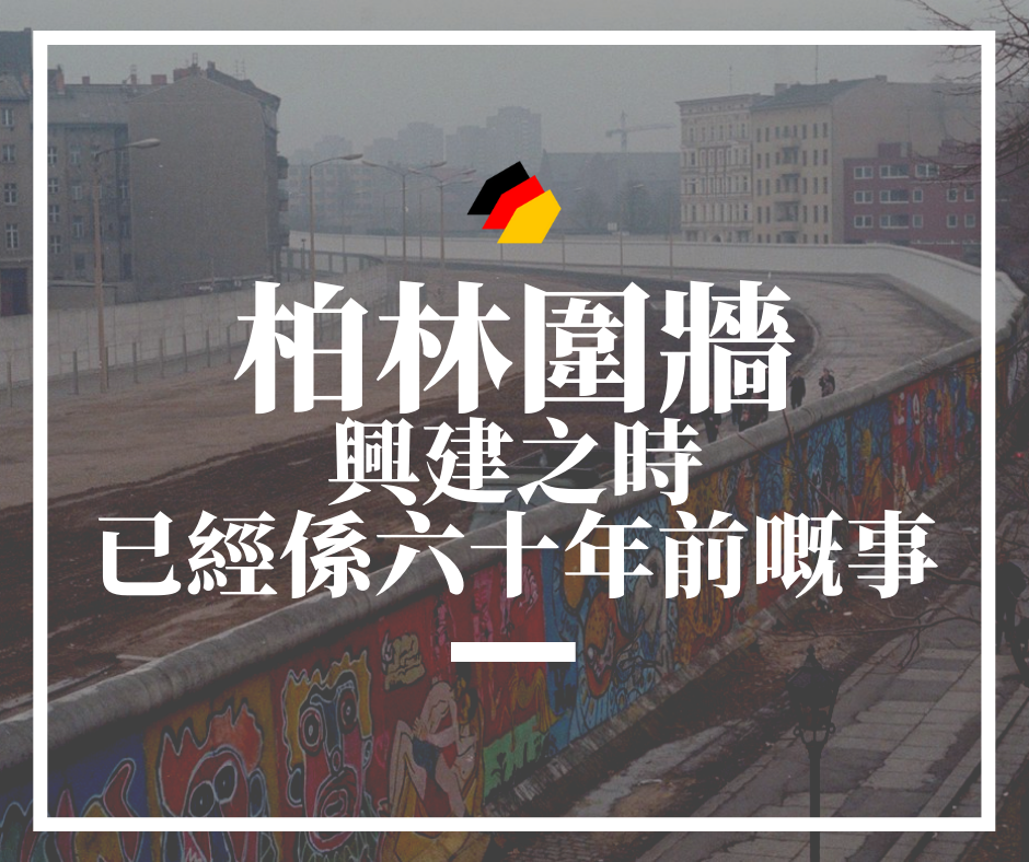 【德國歷史】原來,柏林圍牆興建之時,已經係六十年前嘅事