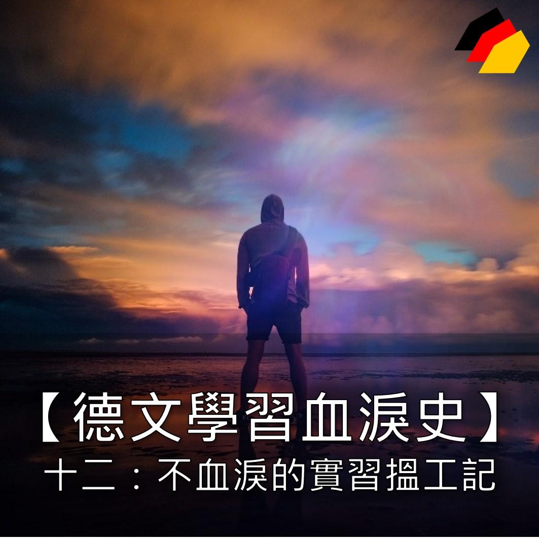 【德文學習血淚史】十二:不血淚的實習搵工記