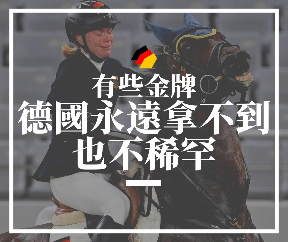 【國際時事】有些金牌,德國永遠拿不到,也不稀罕