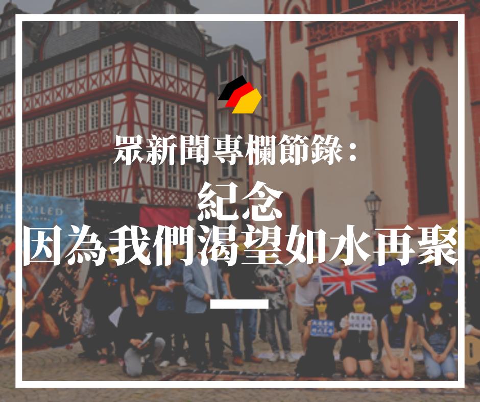 【香港時事】眾新聞專欄節錄:紀念,因為我們渴望如水再聚