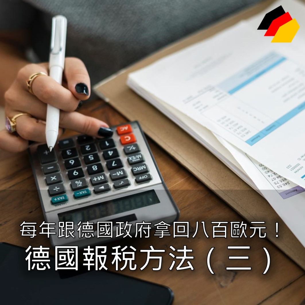 【德國工作】德國報稅攻略!每年跟政府拿回八百歐元!(三)