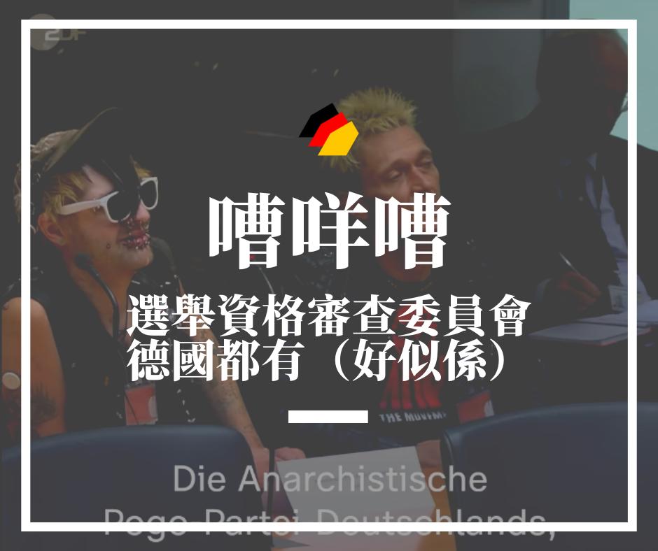 【德國時事】嘈咩嘈,選舉資格審查委員會,德國都有(好似係)